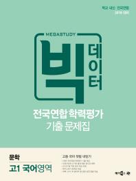 메가스터디 빅데이터 고등 국어영역 문학 고1 전국연합학력평가 기출문제집(2018)