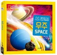 내셔널 지오그래픽 키즈: 우주(빅북)