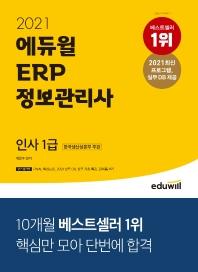 에듀윌 ERP 정보관리사 인사 1급(2021)