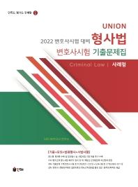 형사법 변호사시험 기출문제집(사례형)(2022)
