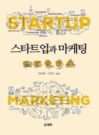 스타트업과 마케팅