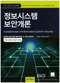 정보시스템 보안개론