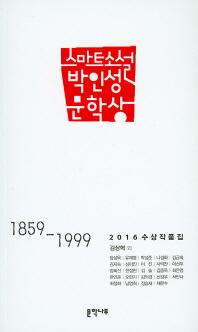 스마트 소설 박인성 문학상