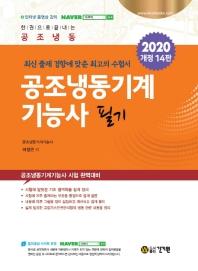 공조냉동기계기능사 필기(2020)
