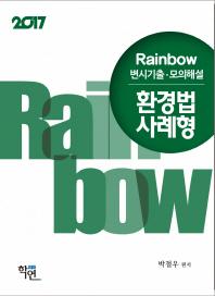Rainbow 환경법 사례형 변시기출 모의해설(2017)