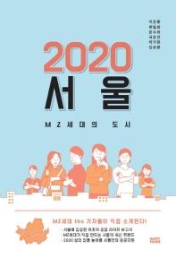 2020 서울