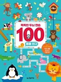 똑똑한 두뇌 연습 100: 동물 친구
