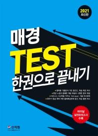 매경 TEST 한권으로 끝내기(2021)