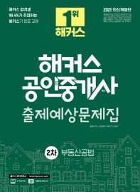 2021 해커스 공인중개사 출제예상문제집 2차 부동산공법