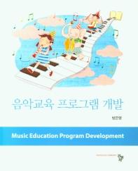 음악교육 프로그램 개발