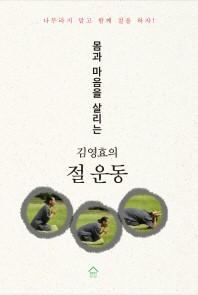 몸과 마음을 살리는 김영효의 절 운동