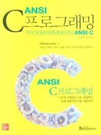 ANSI C 프로그래밍