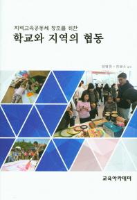 지역교육공동체 창조를 위한 학교와 지역의 협동