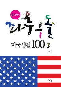김 교수의 좌충우돌 미국생활 100