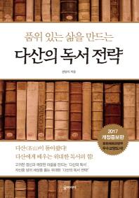 품위 있는 삶을 만드는 다산의 독서 전략