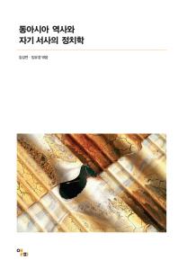 동아시아 역사와 자기 서사의 정치학