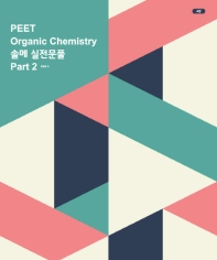 PEET Organic Chemistry 솔메 실전문풀 Part. 2