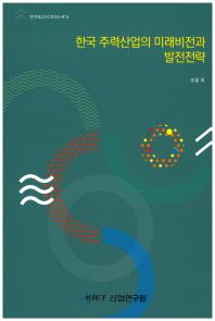 한국 주력산업의 미래비전과 발전전략