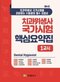 치과위생사 국가시험 핵심요약집 세트