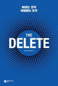 더 딜리트(THE DELETE): 버리는 조직 버림받는 조직