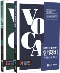 대한민국 영어 비법 한영비 VOCA 3.0