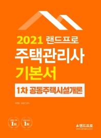 랜드프로 공동주택시설개론 기본서(주택관리사 1차)(2021)