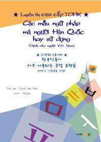 베트남 사람들을 위한 한국인들이 자주 사용하는 문법 표현들: TOPIK 고급 대비