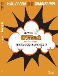 류현 쌤의 올댓논술