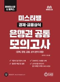 미스터뱅 경제·금융상식 은행권 공통모의고사
