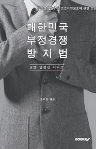 대한민국 부정경쟁방지법 : 교양 법령집 시리즈
