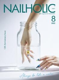 네일홀릭(NAILHOLIC)(2021년 8월호)