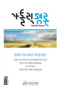 가톨릭 평론(2020 7/8월 제28호)