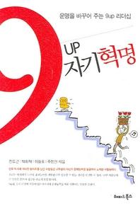 9UP 자기혁명