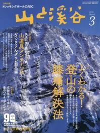산과계곡 山と溪谷 2021.03