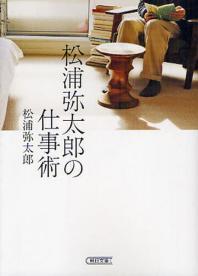 松浦彌太郞の仕事術