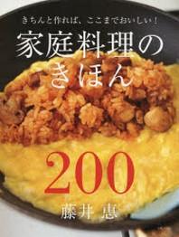 家庭料理のきほん200 きちんと作れば,ここまでおいしい!