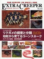エクストラ.クリ―パ― 爬蟲類.兩生類の飼育,分類,繁殖の正しい情報源 NO.03