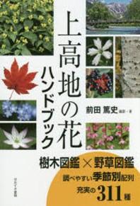 上高地の花ハンドブック