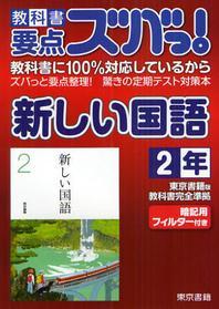 敎科書要点ズバっ!新しい國語 東京書籍版敎科書完全準據 2年