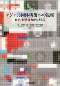 アジア共同體構築への視座 政治.經濟協力から考える