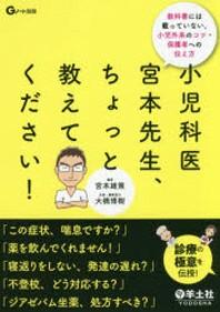 小兒科醫宮本先生,ちょっと敎えてください! 敎科書には載っていない,小兒外來のコツ.保護者への傳え方
