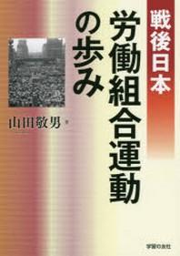 戰後日本勞動組合運動の步み
