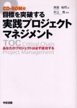 目標を突破する實踐プロジェクトマネジメント あなたのプロジェクトは必ず成功する