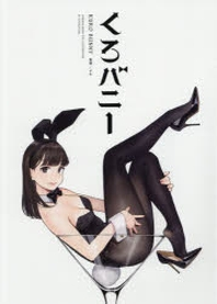 くろバニ- ORIGINAL BUNNY GIRL ILLUSTRATIONS BY 40 CREATORS