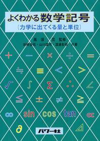 よくわかる數學記號 力學に出てくる量と單位