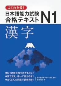 よくわかる!日本語能力試驗N1合格テキスト漢字