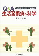 Q&A生活習慣病の科學 京都大學內分泌代謝內科市民講座