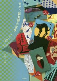 モダン繪封筒の世界 大正.昭和