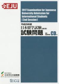 日本留學試驗試驗問題 平成29年度第2回