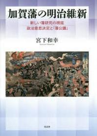 加賀藩の明治維新 新しい藩硏究の視座政治意思決定と「藩公議」